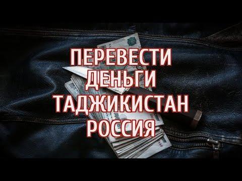 🔴 Остановка денежных переводов в Таджикистан увеличит число преступлений
