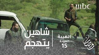مسلسل الهيبة - الحلقة 15 - شاهين يتهجم على رجال أبو سلمى