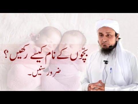 Bachon Ke Naam Kaise Rakhe by Mufti Tariq Masood Sahab