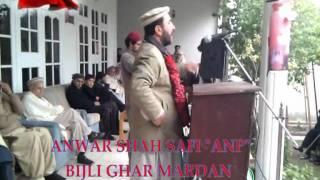 NA9 ELECTION ANP MARDAN 2017 Video