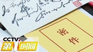 《第一时间》 20190820 2/2| CCTV财经