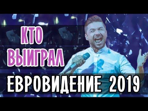 КТО ВЫИГРАЛ ЕВРОВИДЕНИЕ 2019 • ЛАЗАРЕВ ЕВРОВИДЕНИЕ • МАДОННА ЕВРОВИДЕНИЕ
