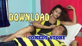New bengali Comedy Video 2017   Download   ডাউনলোড   Comedy Short Film   SS Production