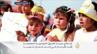 افتتاح مدينة الفاروق النموذجية لأسر الأيتام بإدلب