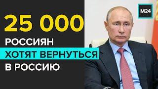 Более 25 тысяч желающих вернуться на родину россиян остаются за границей - Москва 24