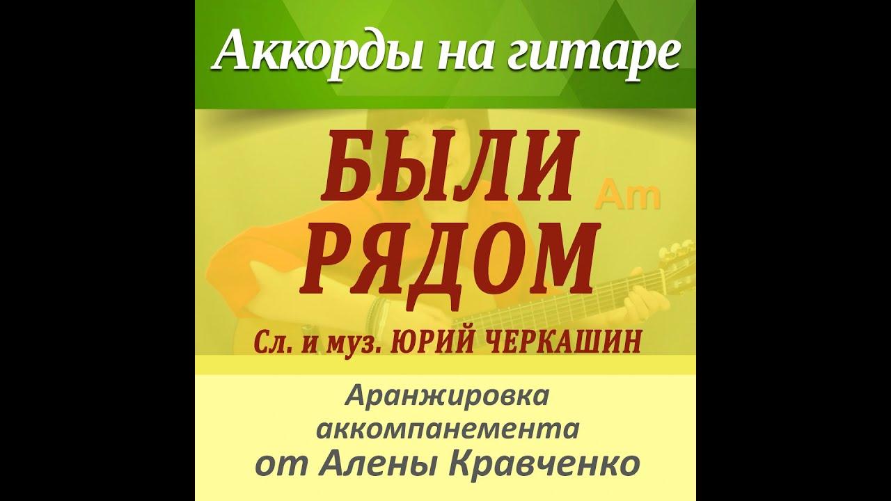 """Песня под гитару """"БЫЛИ РЯДОМ"""" - Сл. и муз. Ю.Черкашина. Разбор песни от Алены Кравченко"""