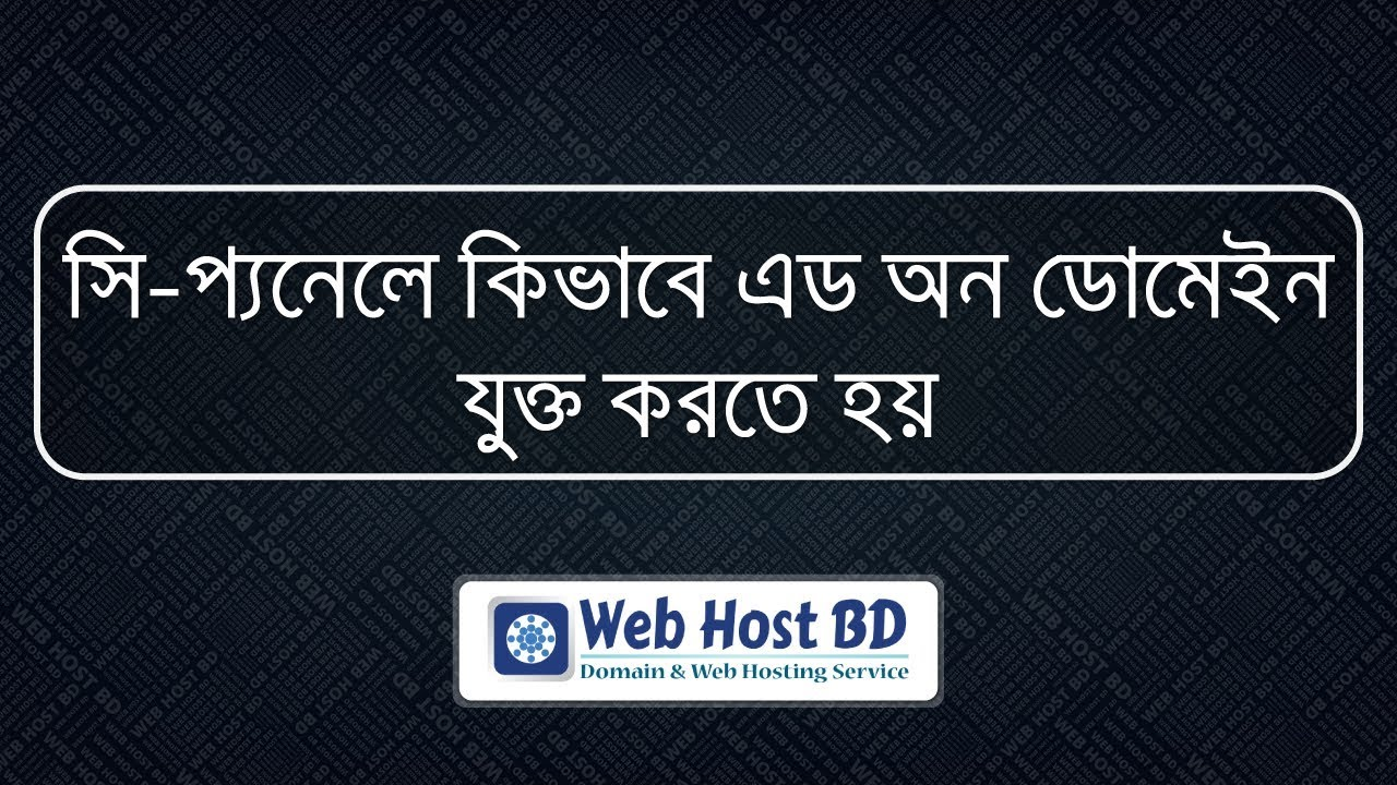 How to add addon domain in cpanel | Web Host BD | Bangla Tutorial