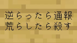 Download [PS4マイクラ] イキリ小学生の神建築荒らしたったwww Mp3