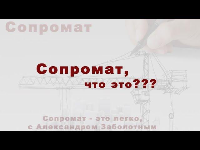 #Сопромат, о чем эта наука. Простыми словами о том что такое сопротивление материалов, Что изучает.