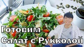 САЛАТ ИЗ РУККОЛЫ С ПОМИДОРАМИ ЧЕРРИ. Простой рецепт очень вкусного салата для приготовления дома.