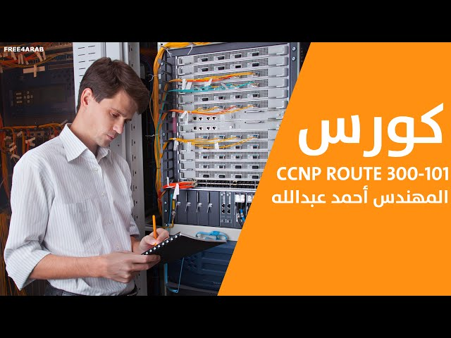 CCNP ROUTE 300-101 By Eng-Ahmed Abdallah Arabic