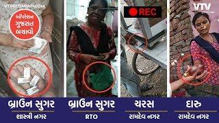 Operation Gujarat Bachao : અમદાવાદમાં માંગો તે ડ્રગ મળે છે, સરકારના આંખ આડા કાન | VTV Gujarati