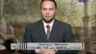 داعية إسلامي يوضح حكم الدين في زواج المتعة