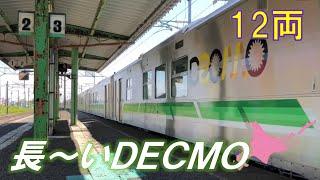 なまら長い!12両編成のH100形DECMO(デクモ)が北上中【甲種輸送】 LOVE HOKKAIDO!