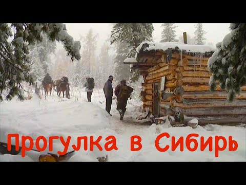 Прогулка в Сибирь. Верховье реки Лена