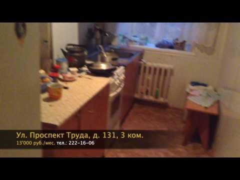 г. Воронеж, ул. Проспект Труда, д. 131, 3 ком