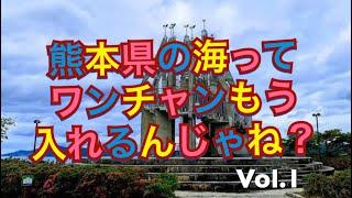 (1)熊本県の海って最近暑いしそろそろ入れるんじゃね?って疑問を調査する企画