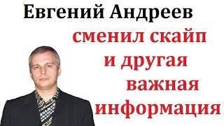 Евгений Андреев БИЗНЕС ТРЕНЕР компании VALLT GROUP сменил скайп