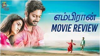 Embiran Movie Review | Rejith Menon | Radhika Preethi | Moulee | Krishna Pandi | Thamizh Padam