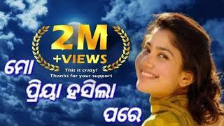 Mo Priya Hasila Pare l Odia Romantic Album Song l Kumar Bapi l Old Romantic Album Song