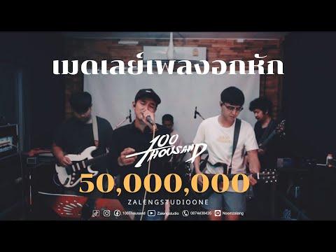 เมดเลย์เพลงอกหัก Vl - 100Thousand [ Cover Ep.6 ]