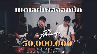 เมดเลย์เพลงอกหัก-vl-100thousand-cover-ep-6