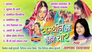 Samdhin La Lege Chor - Alka Chandrakar - Chhattisgarhi Bihav Geet - Chhattisgarhi Wedding Songs