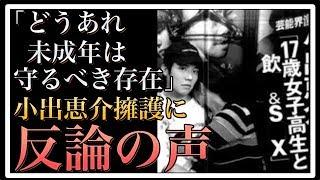 """【衝撃】「17歳少女との飲酒&淫行」小出恵介への""""擁護""""に、専門家から..."""