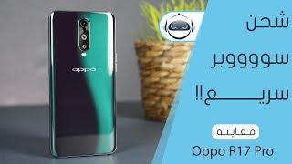 معاينة اوبو اَر 17 برو - Oppo R17 Pro