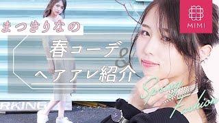 PR まつきりなの春コーデ&おしゃ見えヘアアレ紹介 まつきりな編 ♡MimiTV♡ 松木里菜 検索動画 9