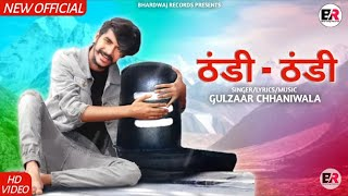 GULZAAR CHHANIWALA - THANDI THANDI (Full Song) | Latest Haryanvi Song 2020