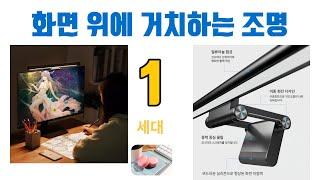 (상품 소개) 베이스어스 조명 1세대, Baseus i…