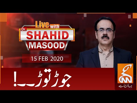 Live with Dr Shahid Masood on GNN | Latest Pakistani Talk Show