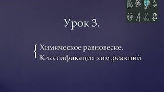 Урок 3. Химическое равновесие. Классификация химических реакций.