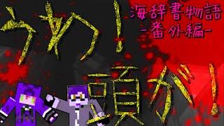 【マインクラフト】 怪辞書クラフト ※音量注意【ホラー実況】 thumbnail