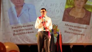 Поздравление учителю математики