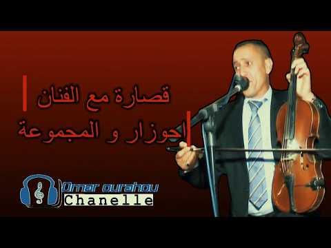Ahouzar abdelaziz 2éme partie احوزار عبد العزيز