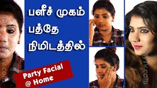 Skin Whitening Facial at home -  Wedding Party facial  | Instant Face Whitening  Tamil  Beauty tips