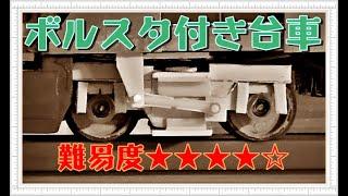 鉄道模型 鉄道台車の製作記 プラレールゲージ 【難易度★★★★☆】
