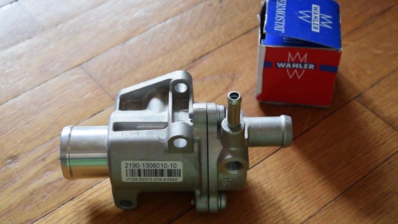 Вставка WAHLER 309192D в термостат Гранты 21900-1306010-10