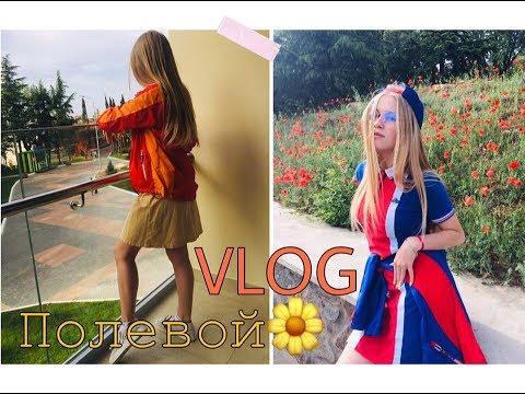 Артек Vlog ||Полевой | 5 смена | вместо Артека попали в Янтарь?