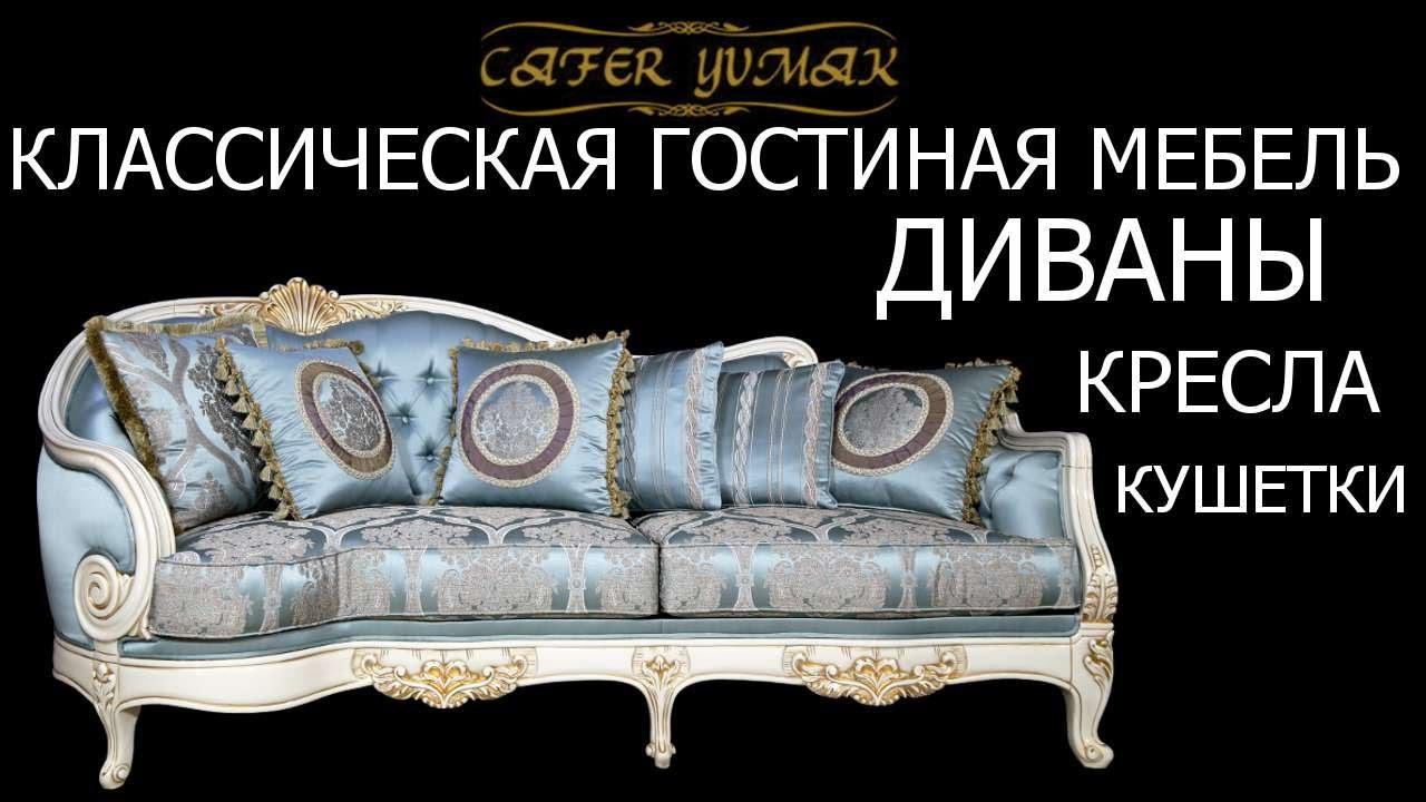 классическая гостиная мебель классический диван классическое