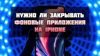Как закрыть фоновые приложения на iPhone через панель многозадачности iOS, и нужно ли это делать?