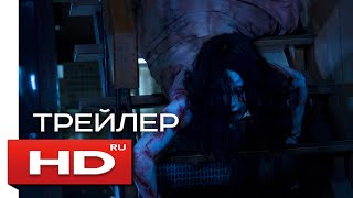 ПРОКЛЯТЫЕ. ПРОТИВОСТОЯНИЕ - HD трейлер на русском