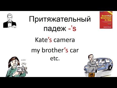 Притяжательный падеж 's с Шерлоком Холмсом. Kate's camera, my brother's car ... - Видео онлайн
