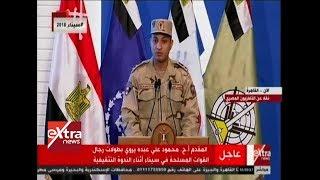 الآن| المقدم محمود علي عبده يروي قصة استشهاد البطل شريف محمد عمر