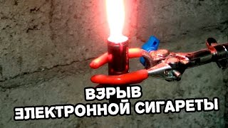 Взрыв электронной сигареты(https://www.youtube.com/user/stylishgadgets - Канал Батарейкина Даня Крастер вконтакте - https://vk.com/crastan Группа Brew not Bombs вк - https://vk.c..., 2016-07-04T07:22:13.000Z)