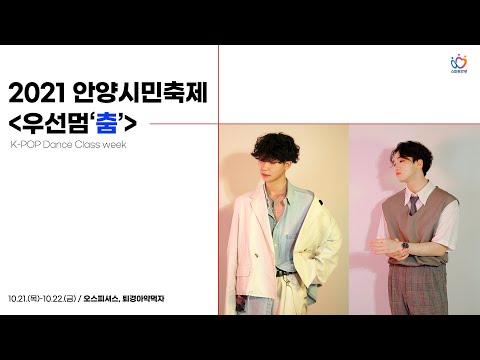2021 안양시민축제 [우선멈'춤'] K-pop Dance Class Week [오스피셔스 / 청하-Dream of you] 이미지