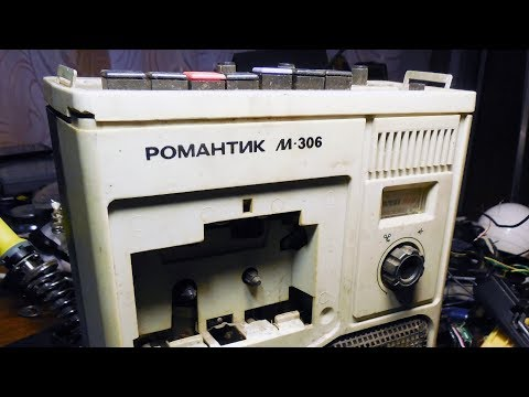 Реставрация — Кассетный магнитофон Романтик М-306 1989г