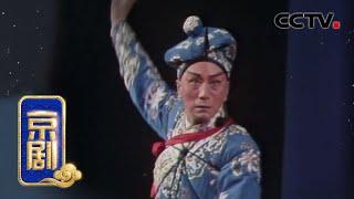张云溪、景荣庆演唱京剧《三盗令》来自《典藏》| CCTV戏曲 - YouTube